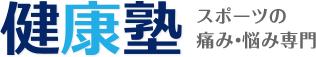 広島市のスポーツ整体ならアスリートの施術実績豊富な「健康塾」