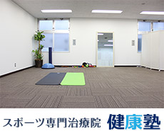 広島のスポーツ整体「健康塾」内観