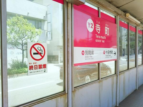 寺町電停からのアクセス写真1