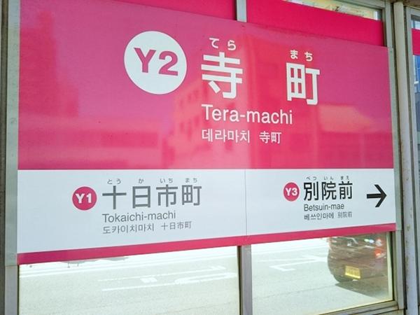 横川駅方面行き電車からのアクセス写真1