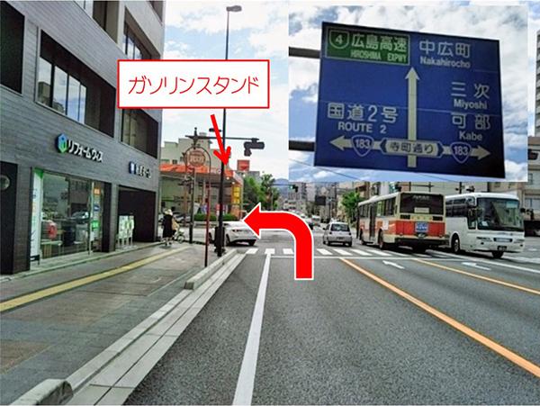 広島駅方面よりお車でらのアクセス写真1